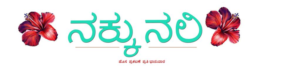 ನಕ್ಕುನಲಿ -ಕನ್ನಡ ಬ್ಲೋಗ್